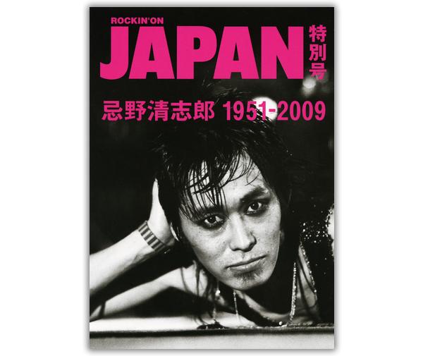 Kiyoshiro19512009cover