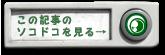 Sokodoko_button
