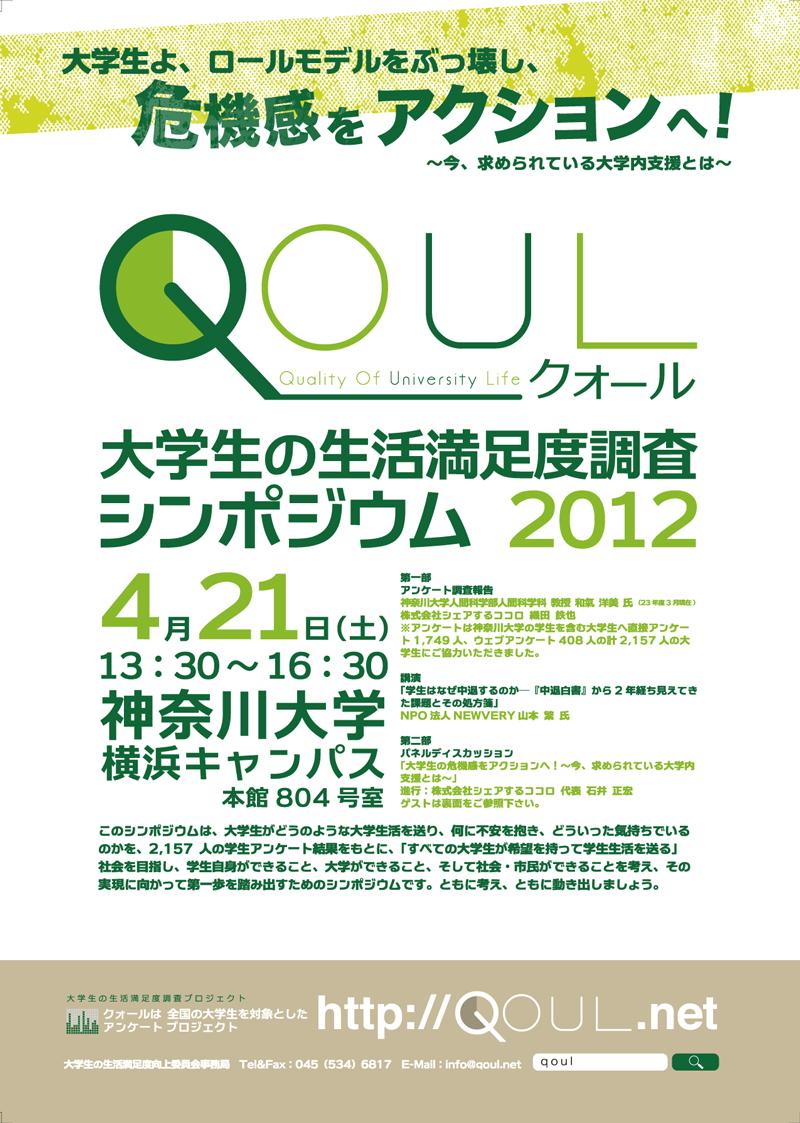 Qoul_symposiumflyer1